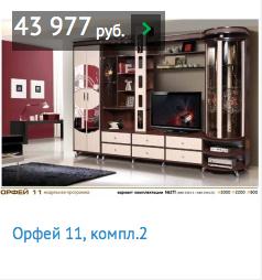 Стенка Орфей - мебель для гостиной Орфей КМК Беларусь