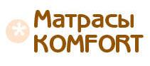 Матрасы Комфорт - недорогие матрасы от производителя