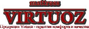 Матрасы для комфортного сна - Виртуоз
