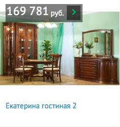 Мебель для гостиной Екатерина - Сомово Мебель